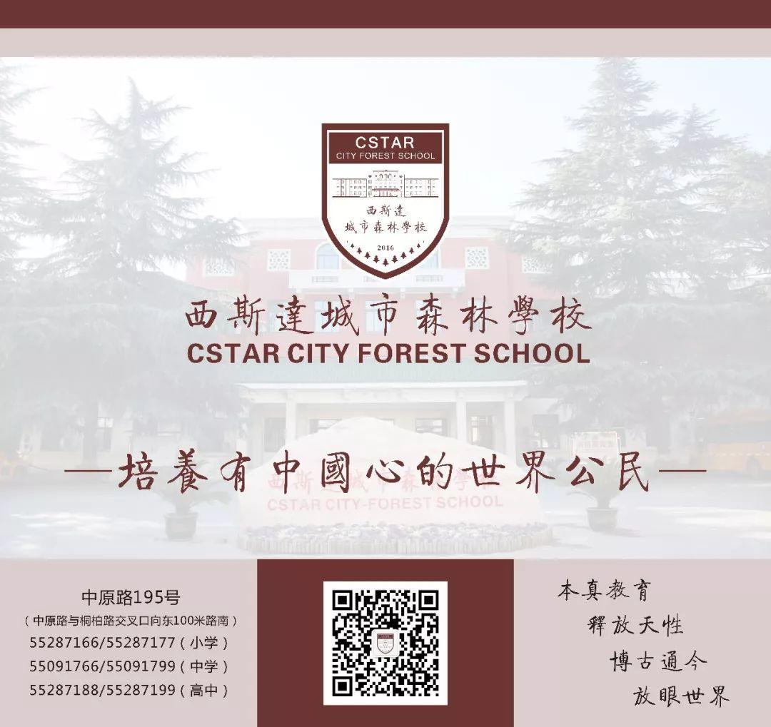 好父母+好老师!本周日,中招说明会,与您相约在风景如画的西斯达城市森林学校!