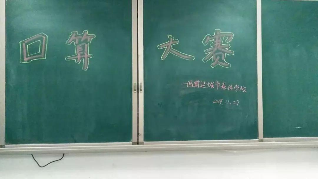"""【文化校园】""""小小神算手,口算大舞台""""西斯达城市森林学校小学部第三届口算大赛"""