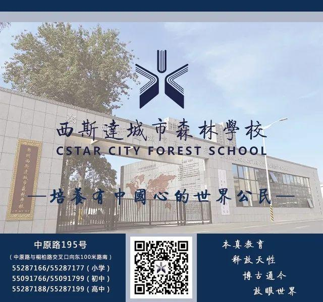 来西斯达城市森林学校,赏牡丹!
